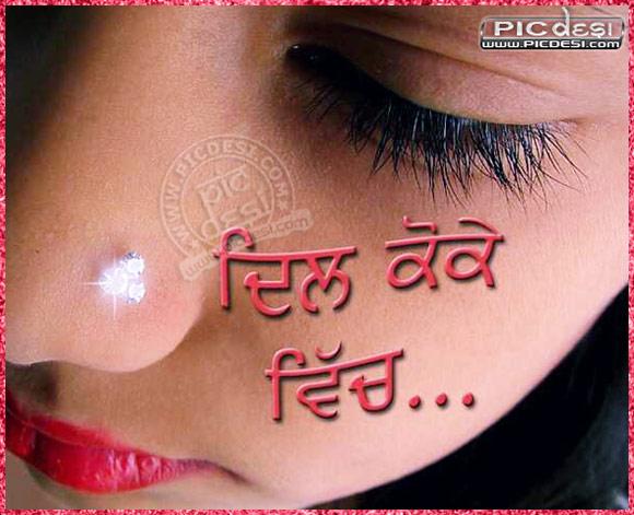Dil Koke Wich Punjabi