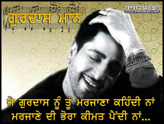Gurdas Maan Je Marjaana Kehndi Naa Punjabi Celebrity Picture
