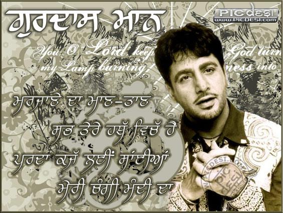 Gurdas Maan Parda Kajj Layin Punjabi Celebrity Picture