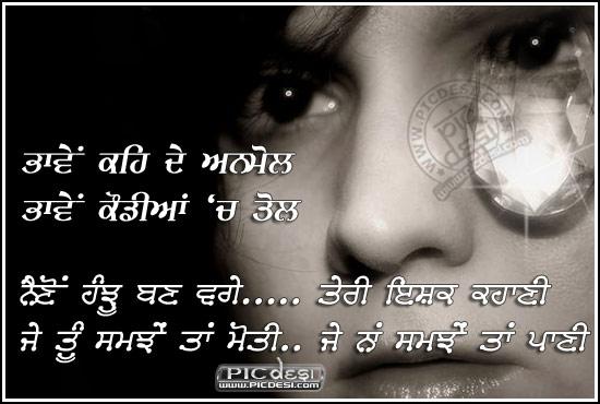 Hanju Je Tu samjhe tan Moti Punjabi Sad Picture