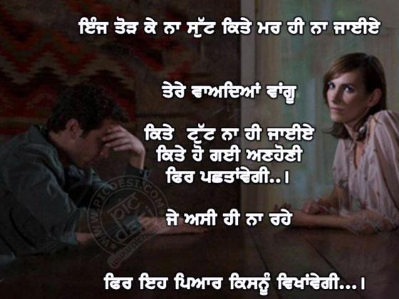 Je Asin Naa Rahe Punjabi Sad