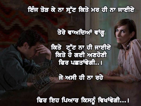 Je Asin Naa Rahe Punjabi Sad Picture