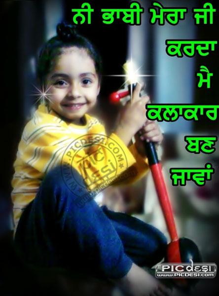 Mein Kalakaar Ban Jaava Punjabi Picture