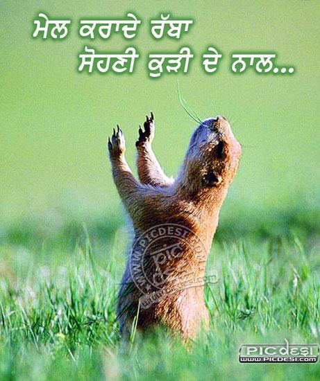 Mel Karade Rabba Punjabi Funny Picture