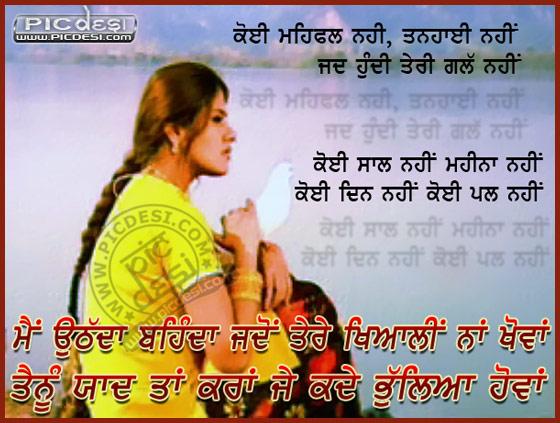 Tenu Yaad Tan Kra Punjabi Sad