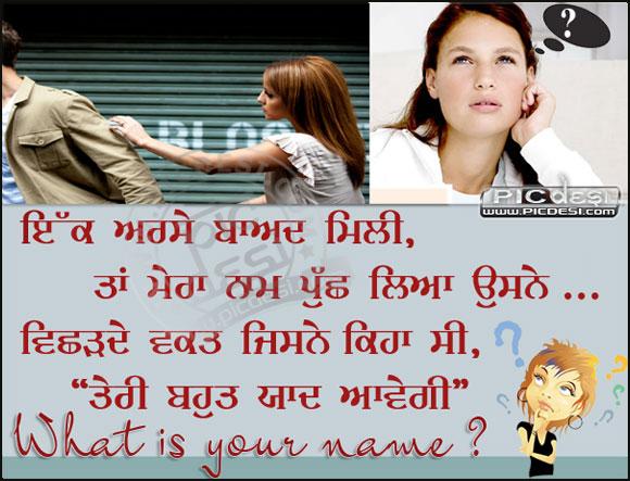 Ik Arse Baad Mili Tan Punjabi Sad Picture