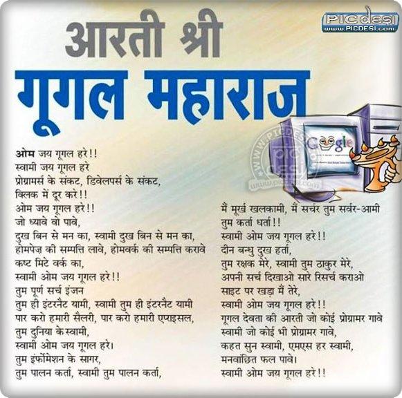 Aarti Shri Google Maharaj India Funny Picture