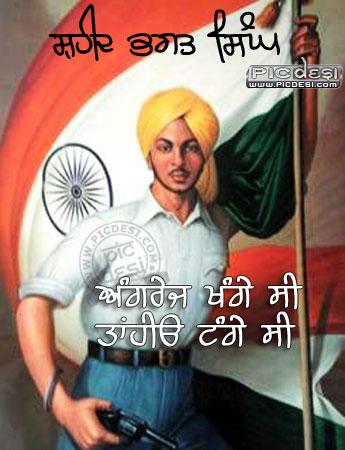 Shaheed Bhagat Singh – Angrej Khange Si Punjabi