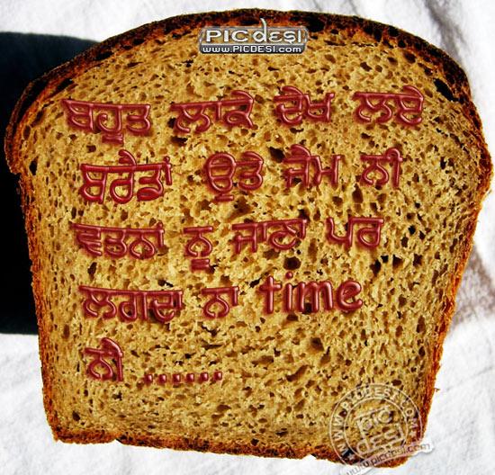 Breadan Utte JAM ni Punjabi