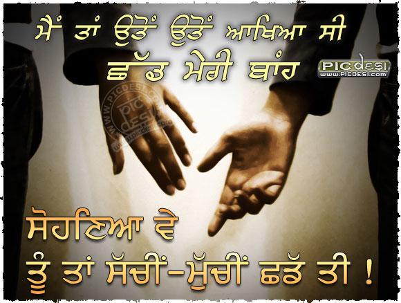 Mein Tan Utto Utto Aakhya C Punjabi Sad