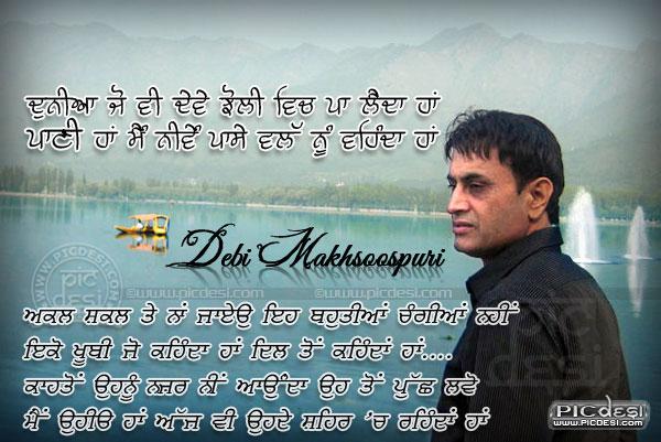 Debi Makhsoospuri Paani Haan Mein Punjabi Celebrity Picture