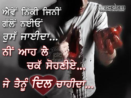 Je tenu DIL chahida Punjabi