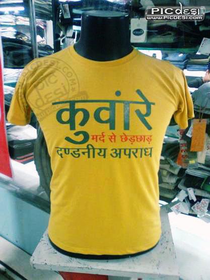 Funny T Shirt   Kunware Mard Se India Funny