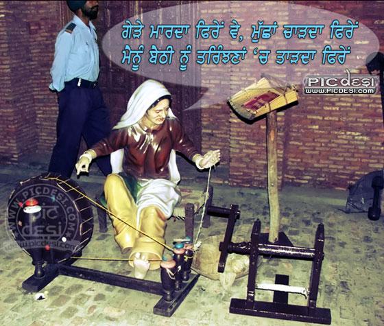 Gede maarda firen ve Punjabi Funny Picture