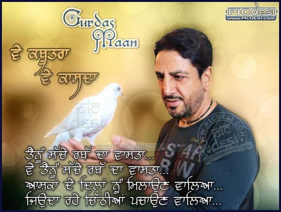 Gurdas Maan Ve Kabootra Punjabi Celebrity Picture