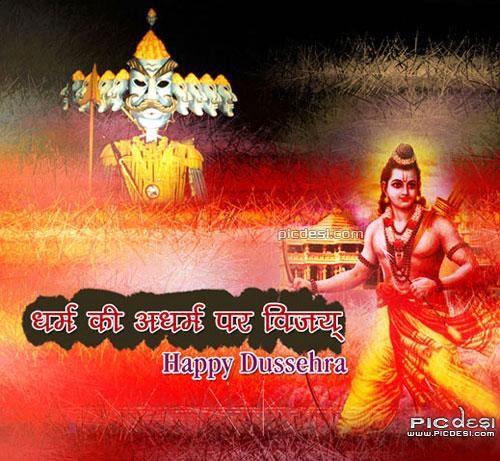 Dussehra   Dharam ki vijay Dussehra