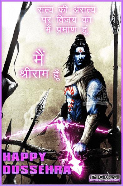 Mein Shri Raam Hun Dussehra Picture