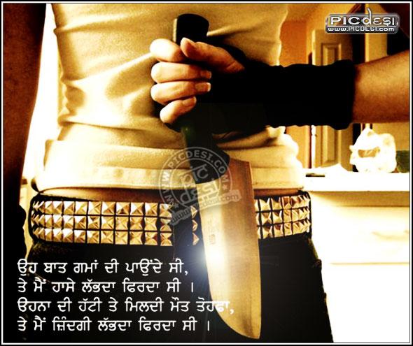 Mildi Maut Tohfa Punjabi Sad Picture