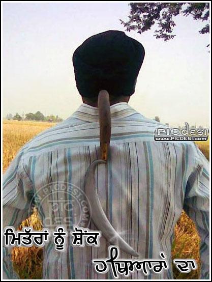 Mitran nu shaunk hathyaara daa Punjabi