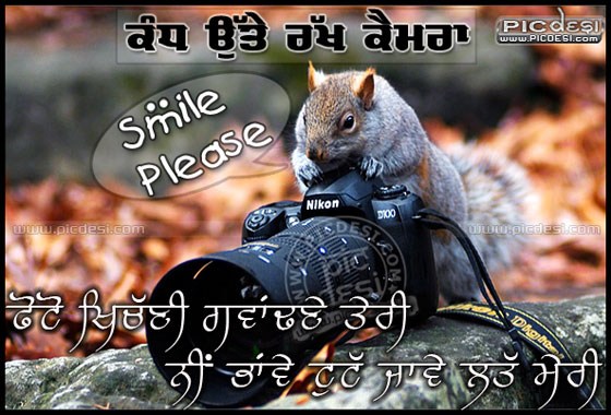 Photo Khichni Gwandne Teri Punjabi Funny Picture