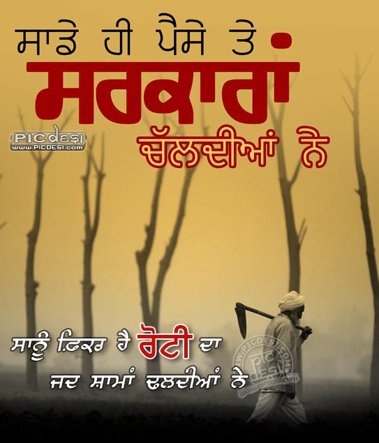 Saade hi Paise te Sarkaara Punjabi