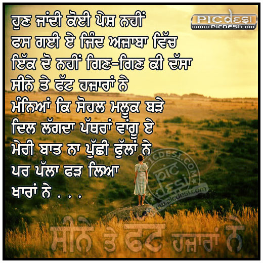 Seene te fatt hjaara ne Punjabi Sad Picture