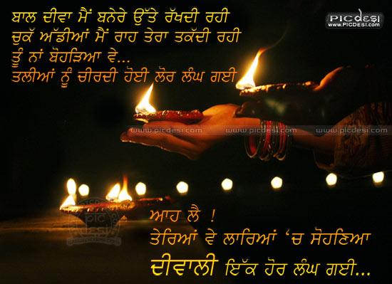 Diwali ik hor langh gayee Punjabi Picture