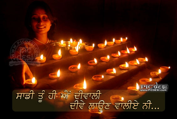 Saadi tu hi aa Diwali Punjabi Picture
