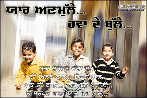 Yaar Anmulle Hawa De Bulle Punjabi Picture