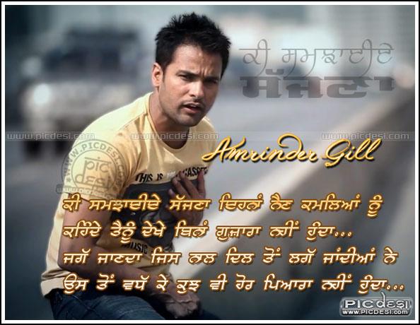 Amrinder Gill Ki Samjhaiye Sajjna Punjabi Celebrity Picture