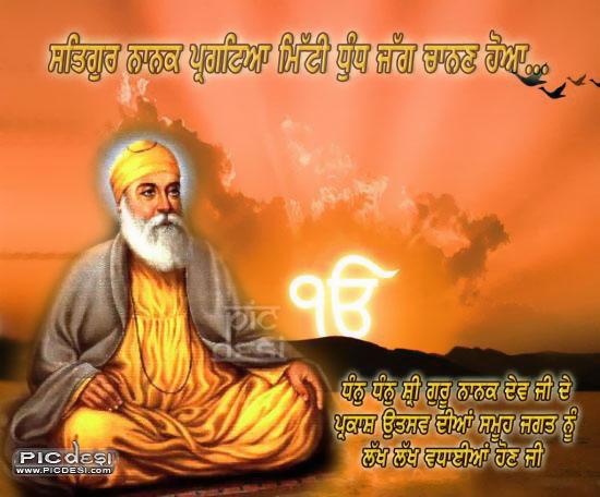 Parkash Utsav Guru Nanak Dev Ji Gurpurab Picture