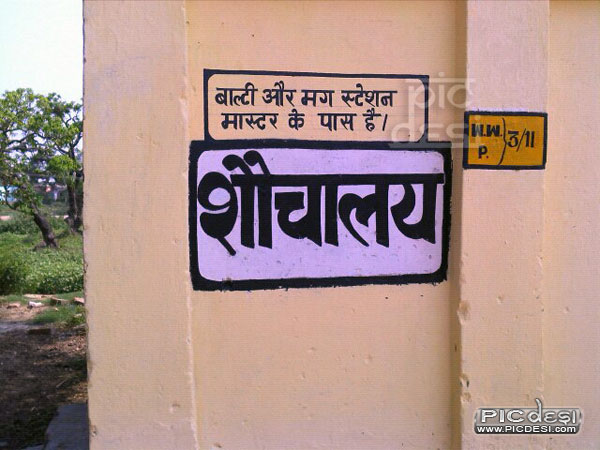 Funny Toilet Sign on Railway Station India Funny Picture