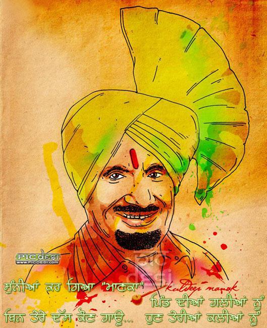 Kuldeep Manak Kaun Gaau Kaliyan Nu Punjabi Celebrity Picture