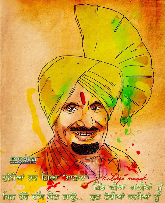 Kuldeep Manak   Kaun Gaau Kaliyan Nu Punjabi Celebrity