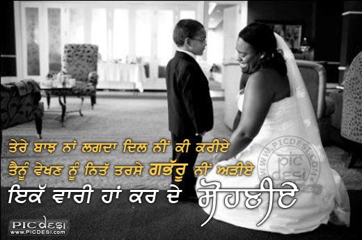 Ik Vaari Haan Kar De Sohniye Punjabi Funny Picture