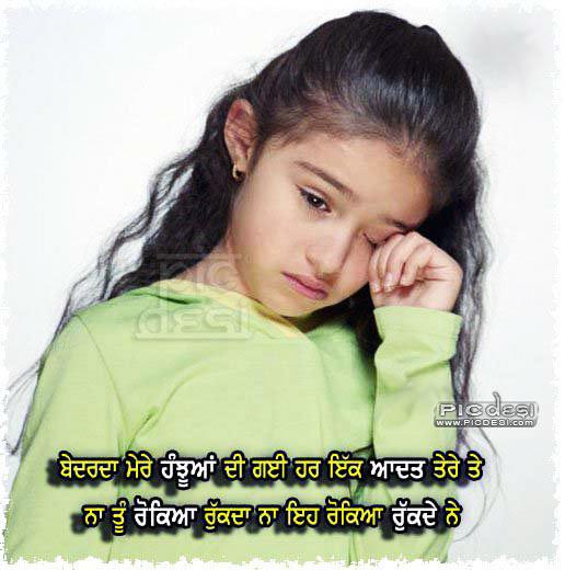 Mere Hanjhuaan Di Aadat Tere Te Punjabi Sad Picture