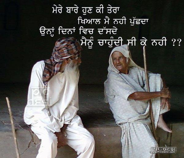 Ohna Dinaa Wich Dass Mainu Chahundi Si Punjabi Funny Picture