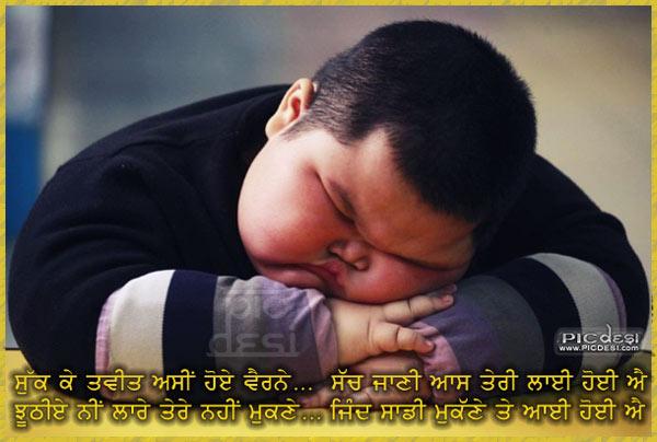 Sukk Ke Taweet Asin Hoye Vairne Punjabi Funny Picture