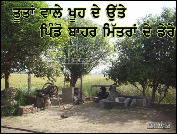 Tootan Wale Khoo De Utte Punjabi