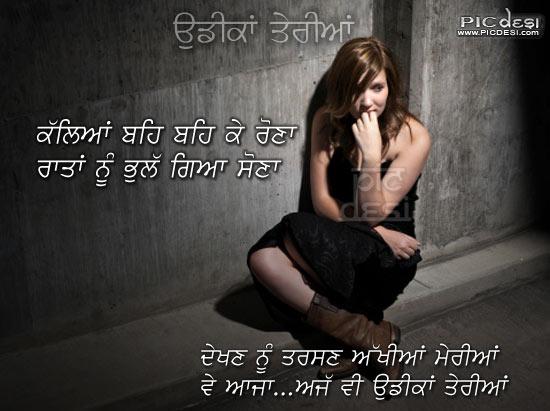 Aaja Ajj Vi Udeekan Teriyan Punjabi Sad Picture