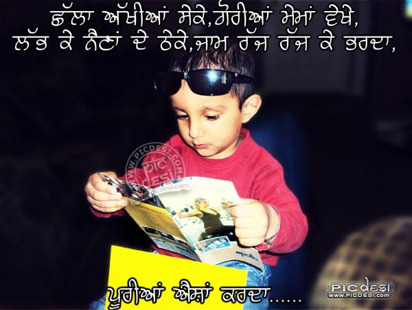 Challa Akhiyaan Seke Punjabi Funny Picture