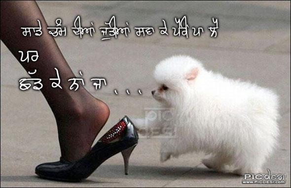 Saade Chamm Diyan Juttiyan Punjabi Funny