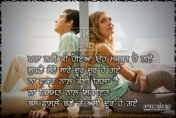 Te Asin Door Ho Gaye Punjabi Sad