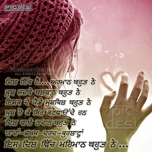 Punjabi Sad Pictures Images For Facebook Whatsapp Pinterest