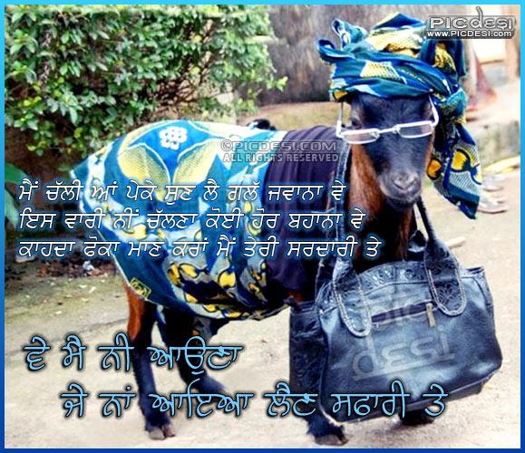Je Naa Aaya Len Safari Te Punjabi Funny Picture