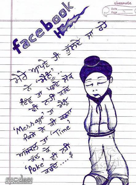 Ajj Kal Poke Vi Nahi Karde Punjabi Sad Picture