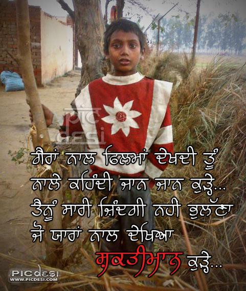 Yaaran Naal Dekhya Shaktimaan Punjabi Funny