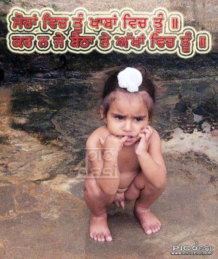 Sochan wich Tu Khaaban wich Tu Punjabi Funny Picture