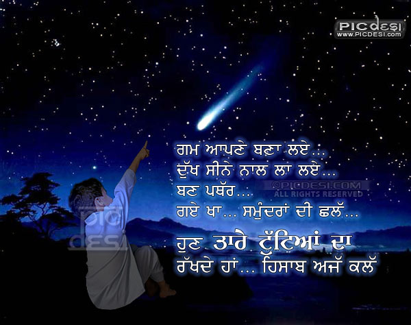 Taare Tuttya Da Rakhde aa Hisaab Punjabi Sad Picture