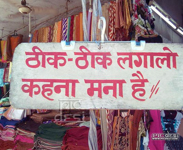 Theek Theek Lagalo Kehna Mana Hai India Funny Picture